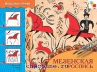 Мезенская роспись. Рабочая тетрадь по искусству